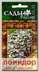 Дихондра Серебро, 3 шт. Мировые шедевры в подлиннике