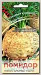 Сельдерей корневой Парубок, 0,1 г Семена от автора