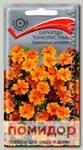 Бархатцы тонколистные Оранжевый самоцвет, 0,1 г