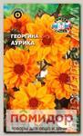 Георгина Аурика, 0,1 г