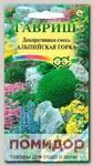 Декоративная смесь Альпийская горка, 0,1 г