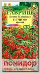 Бегония боливийская Триумф Красный F1, 5 гранул