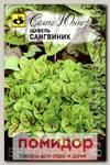 Щавель Сангвиник, 0,25 г