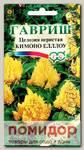 Целозия перистая Кимоно Еллоу, 10 шт. Элитная клумба