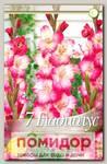 Гладиолус крупноцветковый SHANNA, 7 шт. NEW