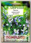 Люпин Агата, 0,5 кг