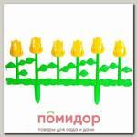 Ограждение Цветник (желтые тюльпаны) 620х290 мм, 6 шт.