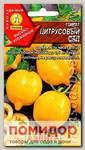 Томат Цитрусовый сад, 0,05 г