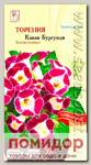 Торения Каваи Бургунди, 5 шт. PanAmerican Seeds
