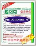 Фитоспорин-М Универсал (биофунгицид, порошок), 10 г
