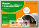 Пленка антиконденсатная Агрогекса Микс 60, 1,6х10 м