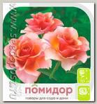 Роза Флорибунда САМБА ПАТИ, 1 шт.