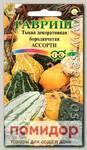 Тыква декоративная Ассорти, Смесь, 0,5 г