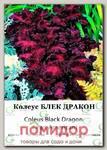 Колеус Блек Дракон, 100 шт. СЕМКОМ ПРОФИ PanAmerican Seeds