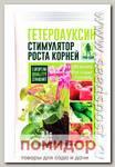 Гетероауксин, 2 таб. по 0,1 г