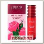 Сыворотка против морщин Б–эффект Rose Oil of Bulgaria REGINA FLORIS, 40 мл