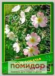 Роза Собачья, 0,5 г (35 шт.)