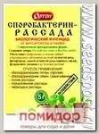 Споробактерин - Рассада, 5 г