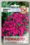 Петуния каскадная мелкоцветковая Нинья Парпл F1, 5 шт.
