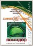 Капуста белокочанная Грин Бой F1, 250 шт. Sakata Профессиональная упаковка