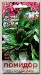 Горчица листовая сарепская Мустанг, 1 г