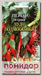 Перец острый Чудо Подмосковья, 0,1 г