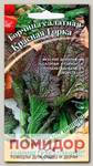 Горчица салатная Красная горка, 1 г Семена от автора