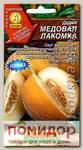 Дыня Медовая лакомка ®, 1 г