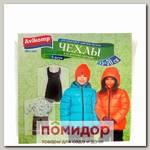 Чехлы PROLANG для детской одежды ПЭТ, 55х70 см, 6 шт., прозрачные
