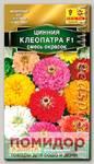 Цинния Клеопатра F1, Смесь, 0,2 г