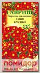Бархатцы отклоненные Танго Красный, 10 шт. Элитная клумба