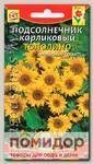 Подсолнечник карликовый Тополино, 8 шт.