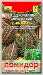 Огурец декоративный африканский Дикобраз, 8 шт.