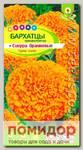Бархатцы Сиерра Оранжевые, 0,3 г