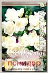 Фрезия DOUBLE WHITE, 10 шт.