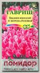 Цикламен персидский Верона Розовый Ароматный F1, 3 шт.