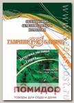 Петрушка листовая Глория, 100 г Профессиональная упаковка