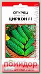 Огурец Циркон F1, 6 шт. Профессиональные семена