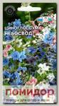 Циноглоссум (чернокорень) Небосвод, 1 г