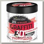Гель для волос с черной репой ГРАФФИТИ 3D, 250 мл