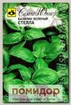 Базилик зеленый Стелла, 1 г