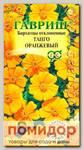 Бархатцы отклоненные Танго Оранжевый, 10 шт. Элитная клумба
