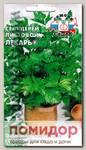 Сельдерей листовой Лекарь, 0,5 г