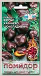 Перец острый Хабанеро Шоколадный, 6 шт.