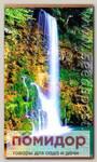 Обогреватель инфракрасный настенный Водопад