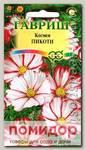 Космея Пикоти, 0,3 г