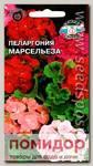 Пеларгония зональная Марсельеза, Смесь, 5 шт.