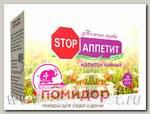 Чайный напиток STOP аппетит, 20 ф/п