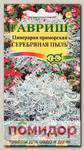 Цинерария приморская Серебряная пыль, 0,1 г