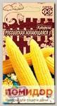 Кукуруза Российская лопающаяся 3, 5 г Ленивый огород